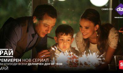 """Хитовият турски сериал """"Край"""" с премиера по Dizi на 3 май 15"""