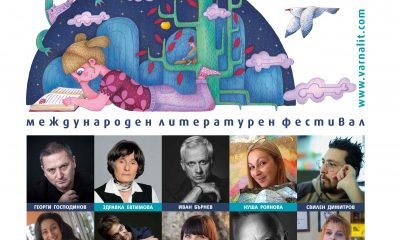 """Програмата на четвъртото издание на """"Варна Лит"""" 2021 е вече факт 33"""