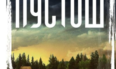 """""""Пустош"""" от Стина Джаксън – където има вражда, следва и убийство 217"""