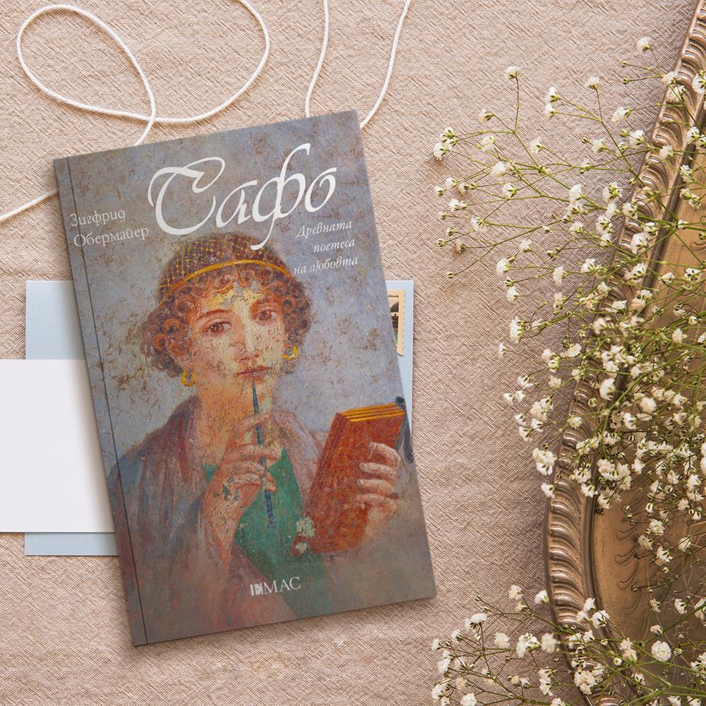 Енигматичната поетеса на древността Сафо оживява в нов роман 141