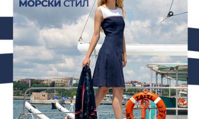Морски стил с DiKa 90