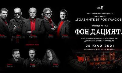 """""""Големите БГ рок гласове"""" в Античния театър в Пловдив 1"""