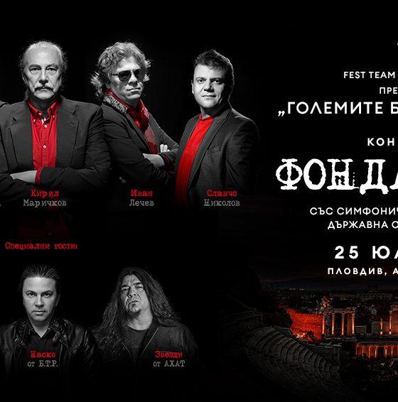 """""""Големите БГ рок гласове"""" в Античния театър в Пловдив 186"""