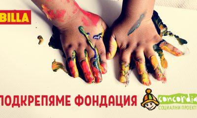 """BILLA България подпомага Фондация """"Конкордия България"""" 14"""