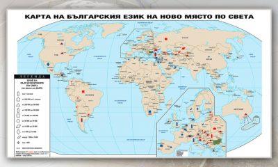 .ею сближава говорещите на български по света 216