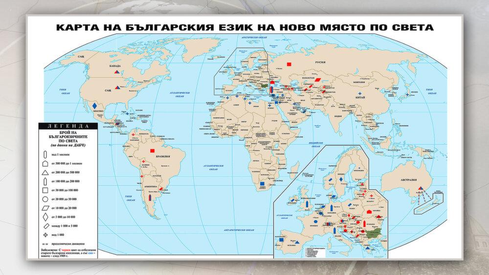 .ею сближава говорещите на български по света 137