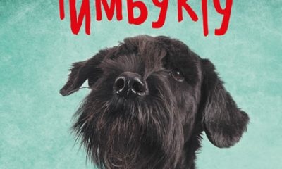 """""""Тимбукту"""" на Пол Остър е вече в книжарниците 195"""