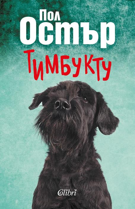 """""""Тимбукту"""" на Пол Остър е вече в книжарниците 137"""