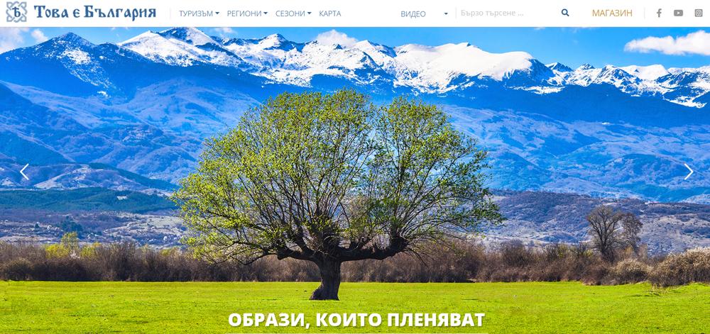 Туристическият www.tovae.bg стартира официално 137