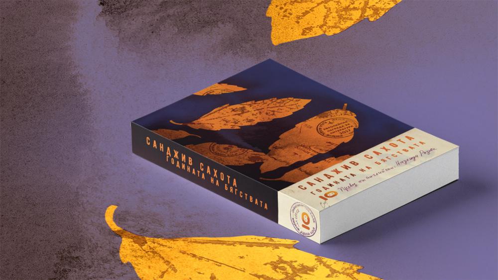 """Бягството към себе си в """"Годината на бягствата"""" от носителя на Европейската награда за литература Санджив Сахота 33"""