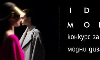 Студенти по мода от НБУ и НХА са големите победители в Конкурса IDEAMODA 81