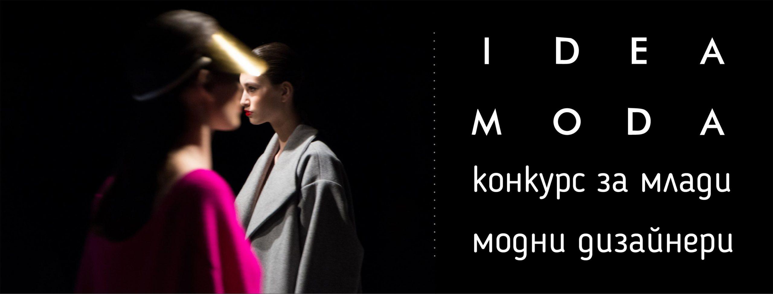 Студенти по мода от НБУ и НХА са големите победители в Конкурса IDEAMODA 27