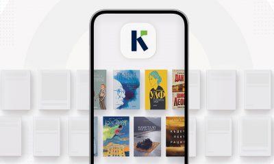 Стартира Книжко: Първото безплатно БГ приложение за покупко-продажба на книги втора употреба 120