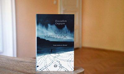 """Награденият с """"Пулицър"""" роман """"Олив Китридж"""" от Елизабет Страут излиза на български 62"""