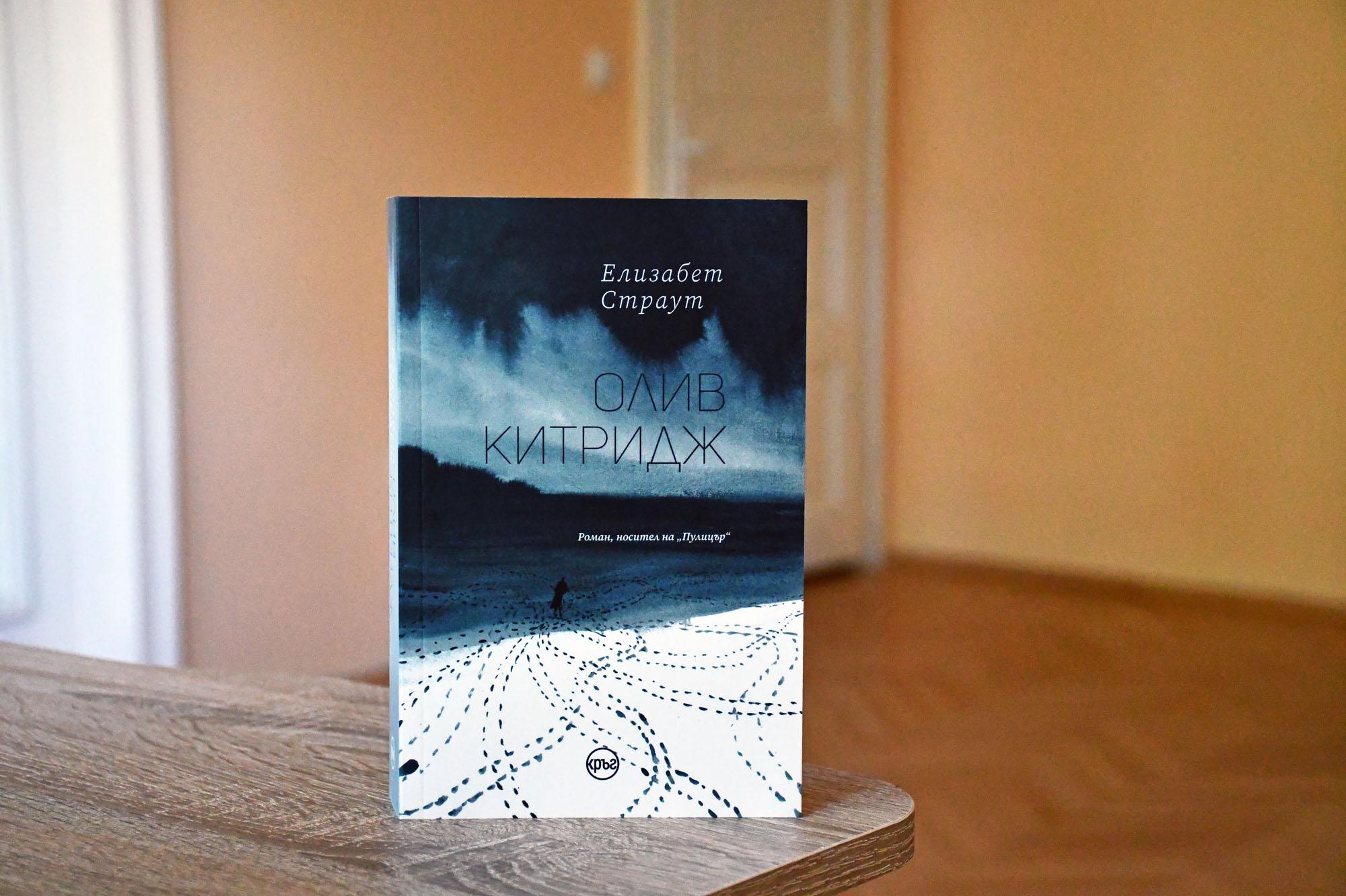 """Награденият с """"Пулицър"""" роман """"Олив Китридж"""" от Елизабет Страут излиза на български 137"""