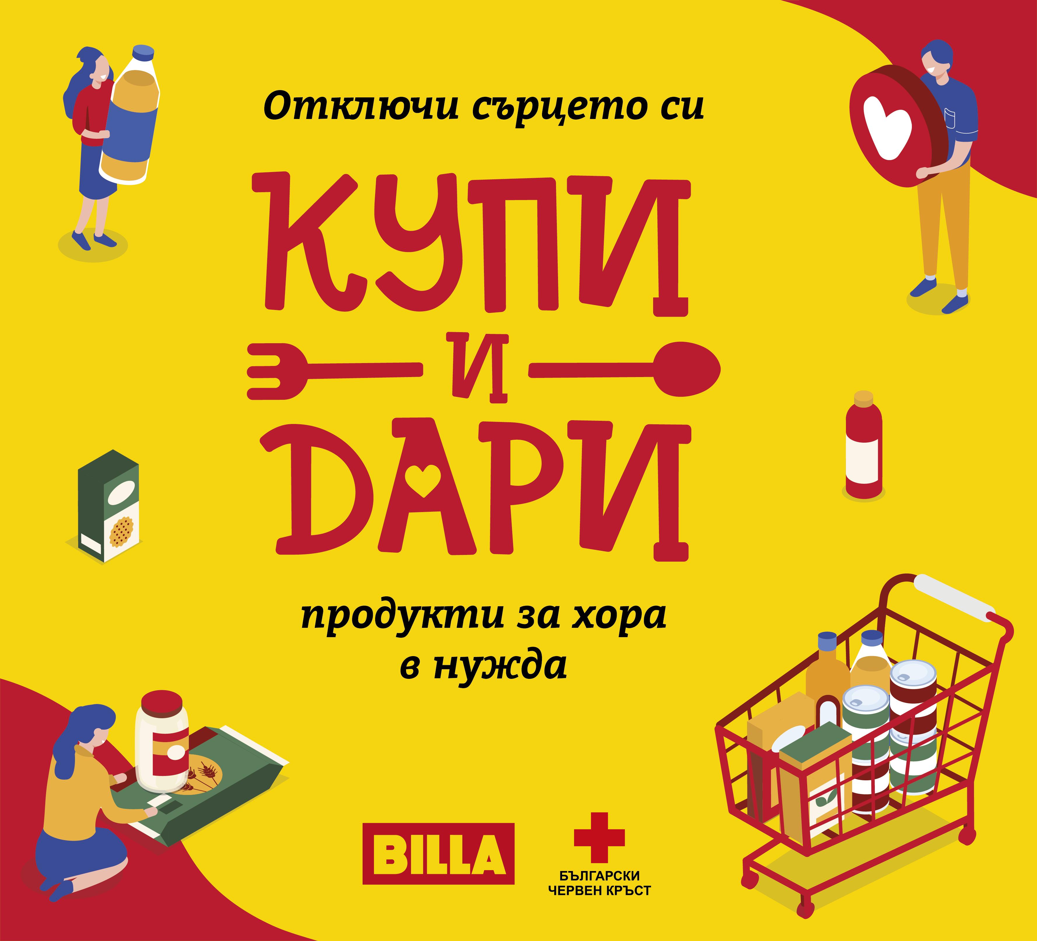 """BILLA продължава успешната кампания """"Купи и дари"""" 28"""