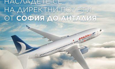AnadoluJet стартира полети от София до Анталия от утре 213