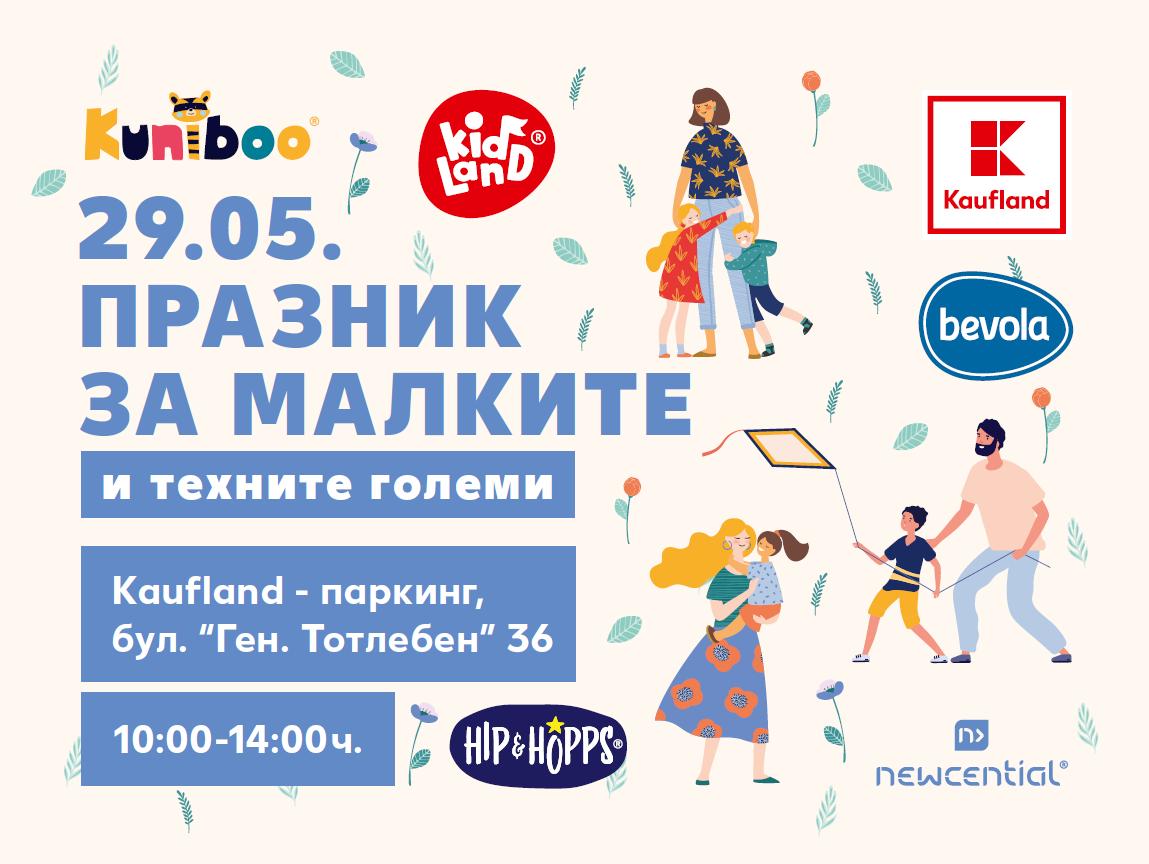 Kaufland България ще отбележи Денят на детето с Празник за малките 137