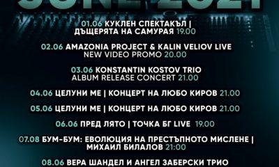 SOFIA LIVE CLUB закрива клубния сезон с Любо Киров, Милица Гладнишка и Михаил Билалов 3