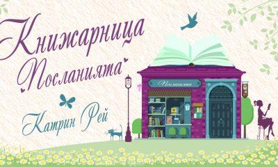 """""""Книжарница """"Посланията"""" от Катрин Рей - за силата на приятелството и втория шанс 157"""