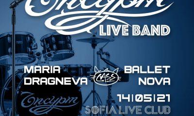 ЪПСУРТ LIVE BAND и Б.Т.Р с концерти за 12-тия рожден ден на SOFIA LIVE CLUB 8