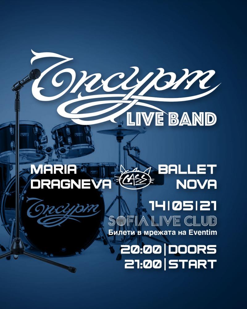 ЪПСУРТ LIVE BAND и Б.Т.Р с концерти за 12-тия рожден ден на SOFIA LIVE CLUB 28