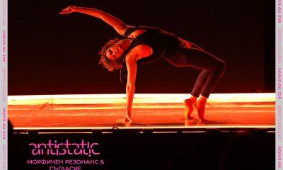 """Фестивалът """"Антистатик"""" ни сближава с 15 танцови събития 33"""