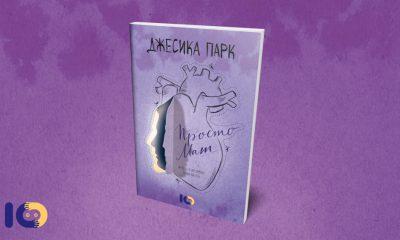 """""""Просто Мат"""" - поглед зад затворената врата на """"Просто любов"""" от Джесика Парк 201"""