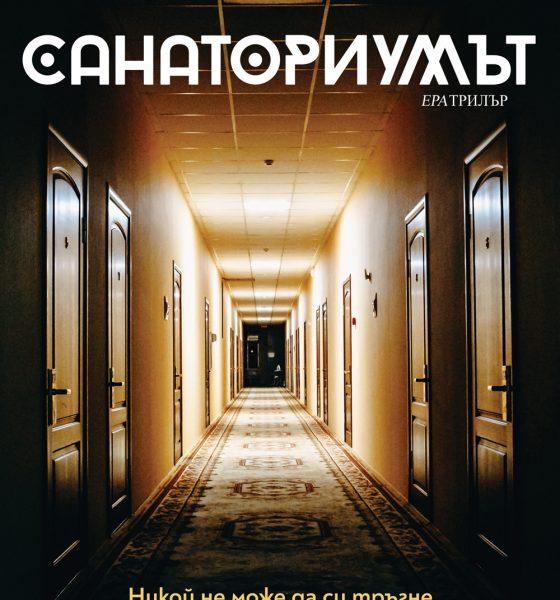"""Изд. ЕРА представя """"Санаториумът"""" от Сара Пиърс 208"""