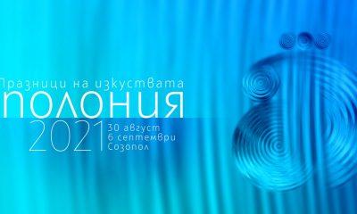 Аполония 2021 стартира на 30 август в Созопол 240