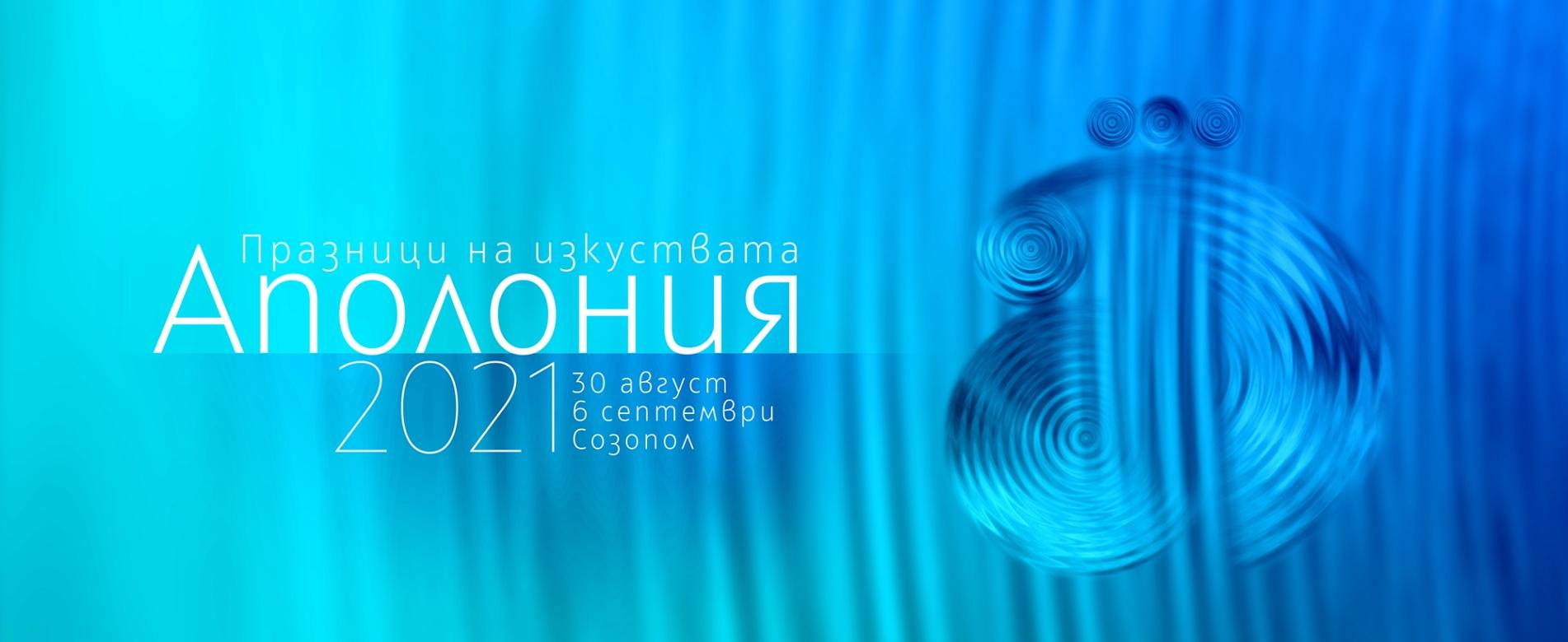 Аполония 2021 стартира на 30 август в Созопол 141