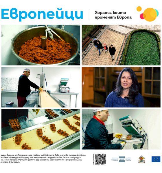 Хората, които променят Европа 137