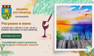"""Община Костинброд с арт събитие: """"Рисуване и вино: Залез на язовира"""" 63"""