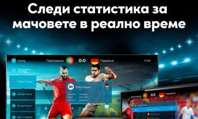 EON SPORTS MODE – нова функция в платформата EON специално за почитателите на футбола 114