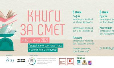 """Книги за смет"" продължава и този уикенд в Пловдив, София, Бургас и Кюстендил 69"