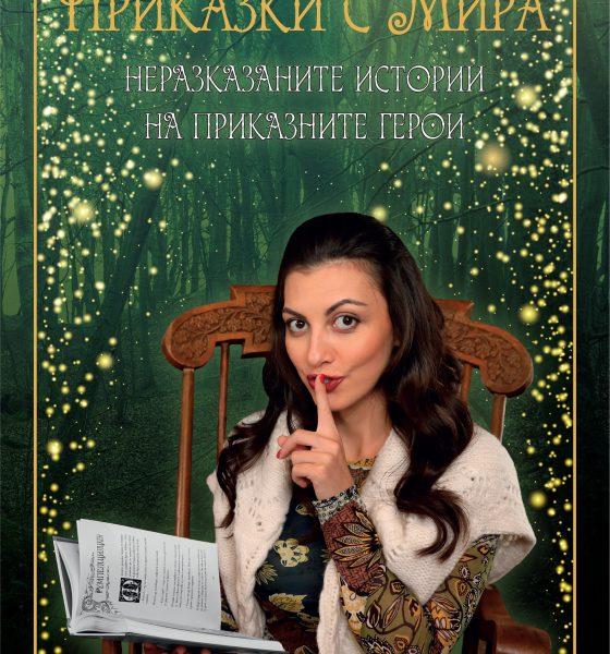 """Актрисата Мира Котева издаде първата си книга """"Приказки с Мира"""" 140"""