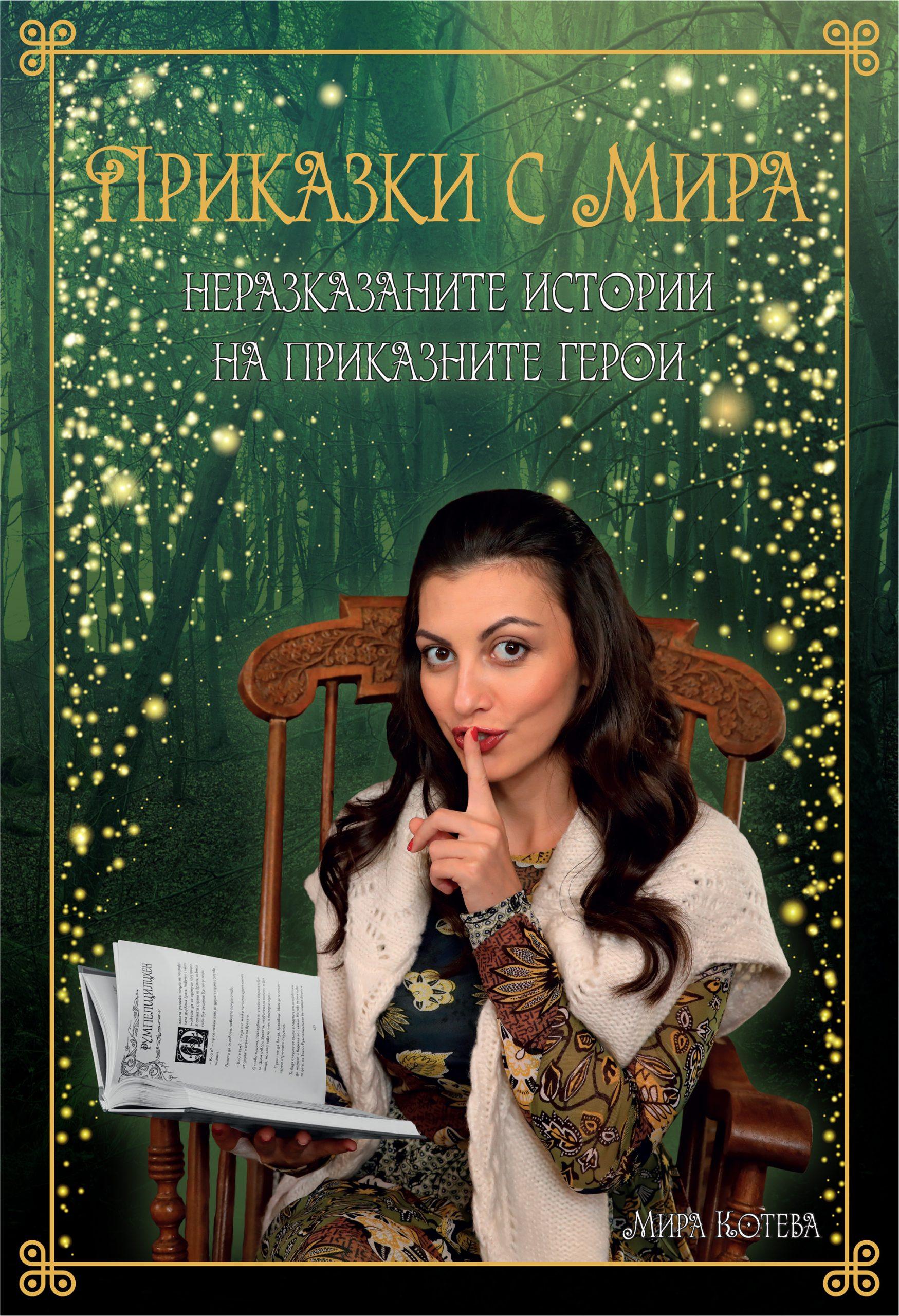 """Актрисата Мира Котева издаде първата си книга """"Приказки с Мира"""" 139"""