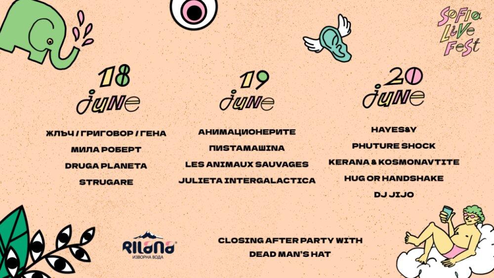 Лошото време налага първите два дни на Sofia Live Festival да бъдат преместени на закрито 141