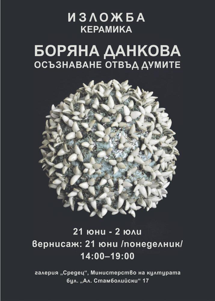 """Боряна Данкова със самостоятелна изложба в галерия """"Средец"""" 139"""