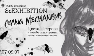 SOHO представя изложба илюстрации на Цвета Петрова, споделяща механизмите ѝ за справяне със загубата 259