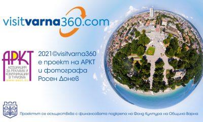 Виртуален тур Visit Varna 360 36