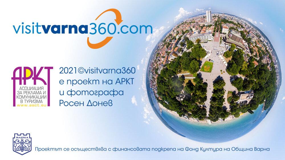 Виртуален тур Visit Varna 360 139