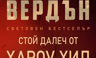 """""""Стой далеч от Хароу Хил"""" - нов роман от хитовия автор Джон Вердън 66"""