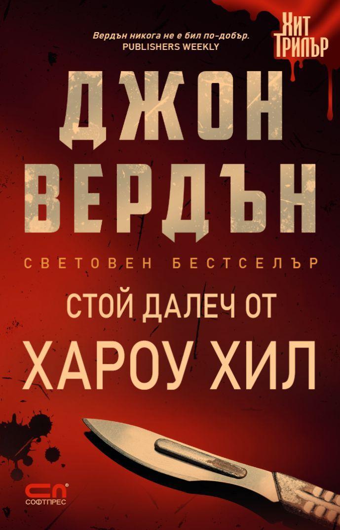 """""""Стой далеч от Хароу Хил"""" - нов роман от хитовия автор Джон Вердън 139"""