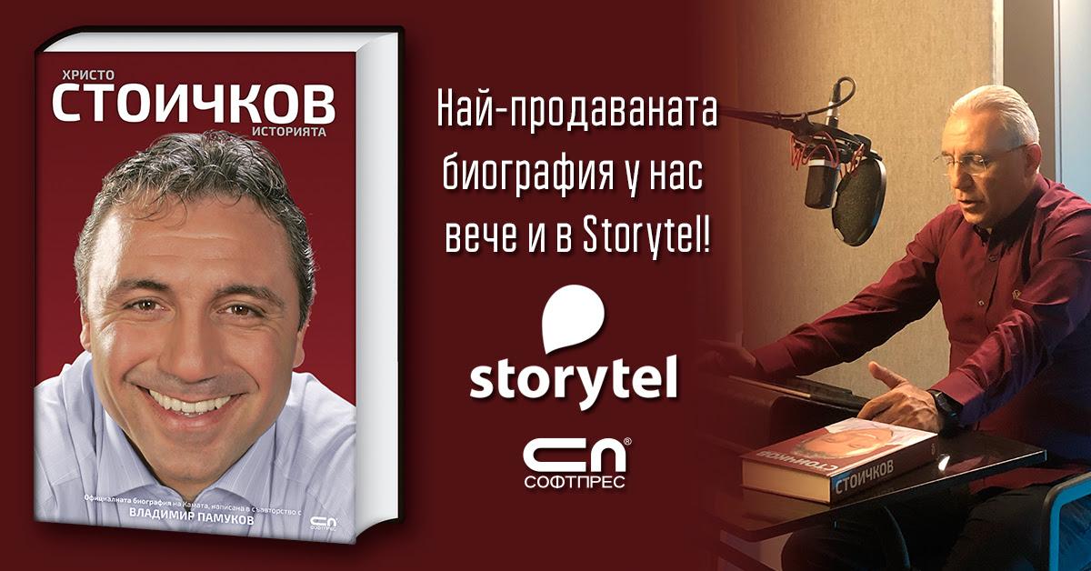 Биографията на Христо Стоичков вече и в Storytel 139