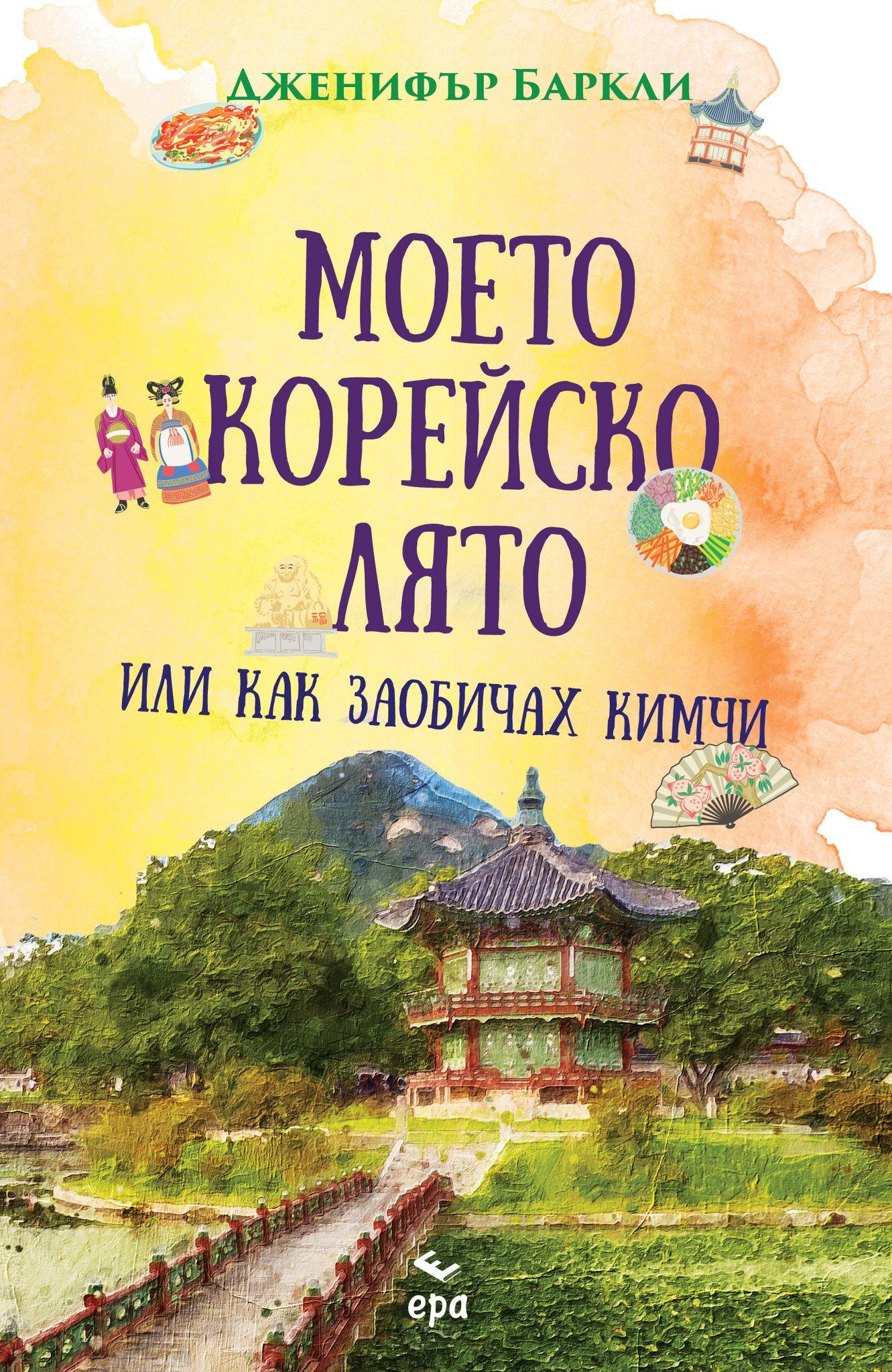 """ЕРА представя """"Моето корейско лято или как заобичах кимчи"""" 139"""