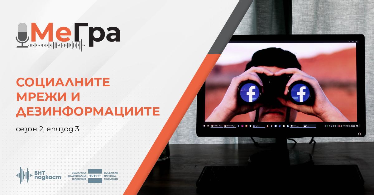 В епизод трети на МеГра: Как социалните мрежи стават инструмент за дезинформация 139