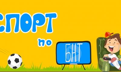 БНТ пуска свой спортен канал и стикери във VIBER 168