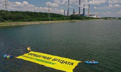 Грийнпийс с научен доклад за въглищата и застрашените водни ресурси на България 197