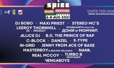 Още 4 световни имена допълват програмата на SPICE Music Festival 2